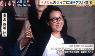 浅田真央 ドリカムのライブで現役続行決意?