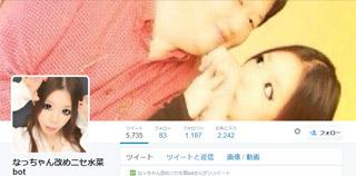 岡田斗司夫 元カノがヤバイ性癖を暴露中