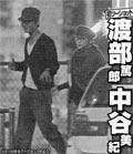 中谷美紀  渡部篤郎