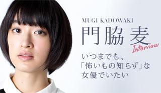 門脇麦 太賀と恋愛発覚
