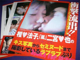 嵐 二宮と椎名法子のキス写メ流出