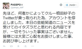 PASSPO☆ 釈明ツイート