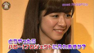 槙田紗子 ハロプロに逃げたかった?