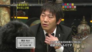 国生さゆり メッセンジャー黒田と真剣交際