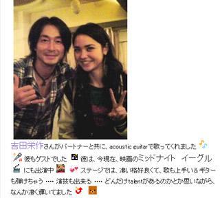 加賀美セイラと吉田栄作 2007年