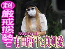 ローラ 有田 恋愛報道2012年