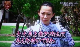 木村佳乃 世界の果てまでイッテQ!