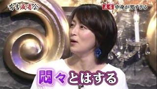水野裕子 ヒゲ生え、彼氏いない歴5年