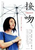 小池栄子 映画「接吻」