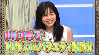 山口智子 10年ぶりにバラエティ番組出演