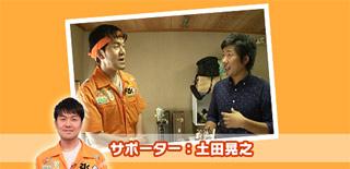 土田晃之 銭形金太郎 ロケ