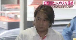 加護亜依 夫と離婚協議中が復縁?