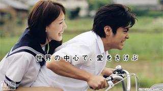 山田孝之 世界の中心で、愛をさけぶ