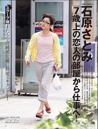 石原さとみ カメラマン江森康之氏とフライデー(2010年7月)