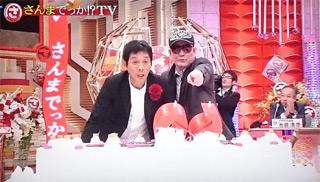 さんまでっか!?TV ジャニー喜多ノ川