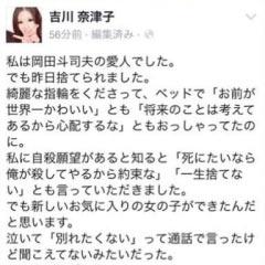 岡田斗司夫の愛人が告白