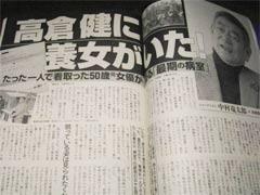 週刊文春 高倉健に養女がいた!