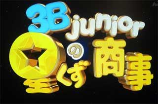 3B juniorの星くず商事でアイドルが意識不明