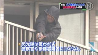 渋谷立てこもり事件 伊藤博重容疑者