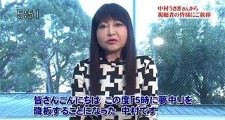 5時に夢中 中村うさぎ 降板コメント