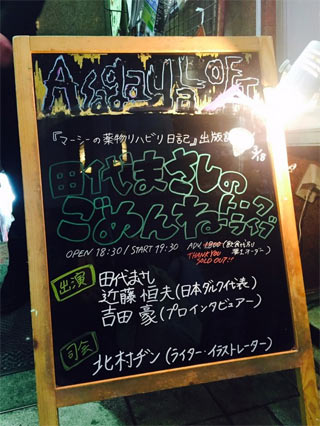 田代まさし トークライブ阿佐ヶ谷ロフトA