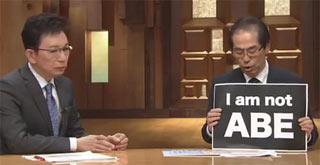 「報ステ」古賀氏 I am not ABE