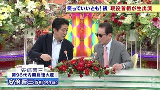 太田光 安倍首相 笑っていいとも!