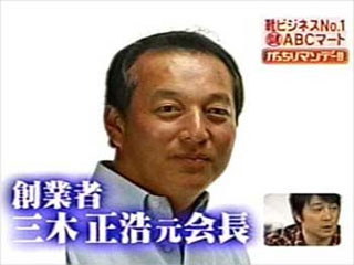 ABCマート創業者の三木正浩氏