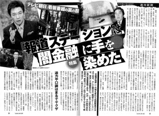 古舘プロジェクト 佐藤孝社長は闇金の帝王