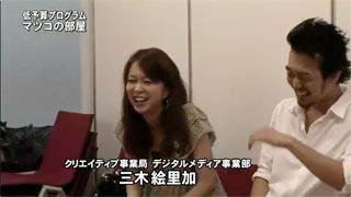 ABCマート三木氏の娘、三木絵里加氏