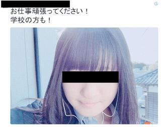 すき家オナニー事件 JK(高三)バイト