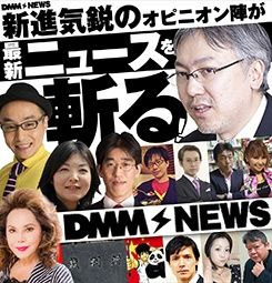 DMMニュース