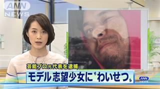 元芸能プロ社長 15歳少女に淫行容疑で逮捕