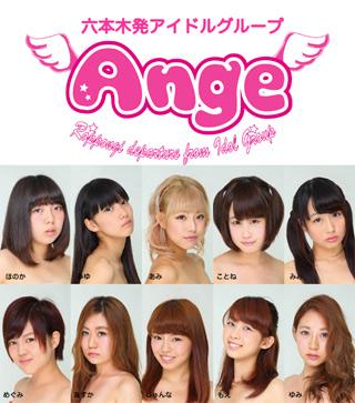 六本木発アイドルグループ Ange 元社長 逮捕で解散