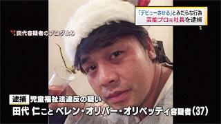 田代オリバー容疑者