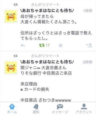 関ジャニ大倉の情報漏洩
