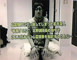 事故物件 心霊 松原タニシ 北野誠