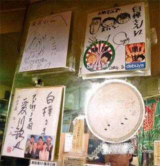 有名豚丼店 白樺 新宿三丁目時代