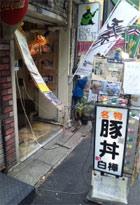 ピース又吉が激怒した豚丼店白樺 新宿三丁目