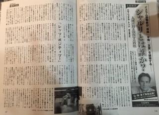 文春砲ベッキー&ゲス「レッツ・ポジティブ」