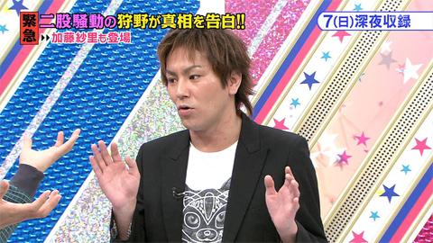 狩野英孝と加藤紗里がロンハー緊急出演