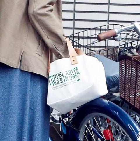 バッグには有田哲平ホールインワンの文字が