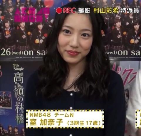 今回の騒動を告発したのは元NMBの室加奈子さんのお姉さんであり秋田新太郎の元嫁である室佳代子さん