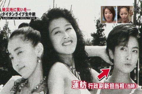 漂流ギャルズ(太田光代、岡本夏生、蓮舫)