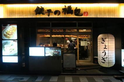 『餃子の福包』駒沢店